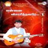 I. Dinesh - Neer Sonnal Pothum